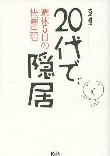 【中古】単行本(実用) <<エッセイ・随筆>> 20代で隠居 週休5日の快適生活 / 大原扁理