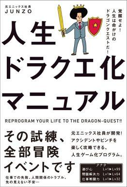 【中古】単行本(実用) <<政治・経済・社会>> 人生ドラクエ化マニュアル / JUNZO