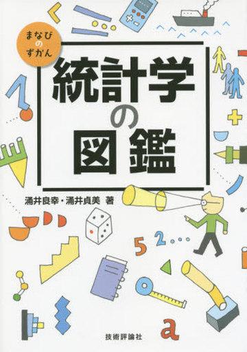 【中古】単行本(実用) <<政治・経済・社会>> 統計学の図鑑 / 涌井良幸