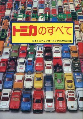 【中古】単行本(実用) <<歴史・地理>> トミカのすべて 日本ミニチュアカークラブ編 / 月刊「ミニチュアカー」編集部