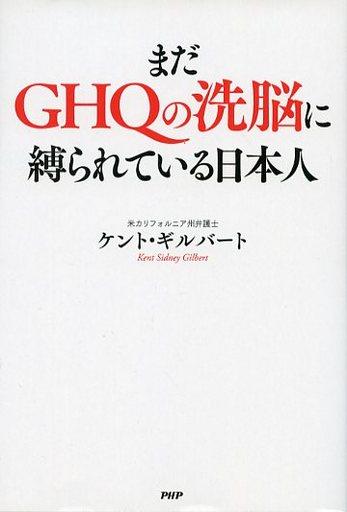 【中古】単行本(実用) <<政治・経済・社会>> まだGHQの洗脳に縛られている日本人 / K.ギルバート