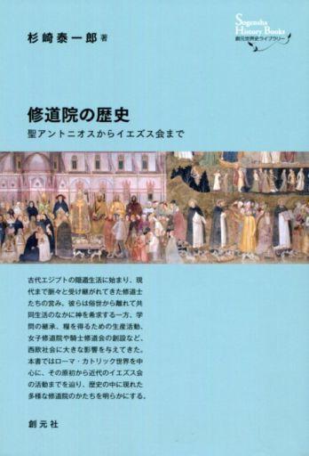 【中古】単行本(実用) <<歴史・地理>> 修道院の歴史 / 杉崎泰一郎