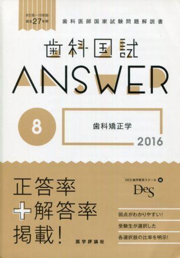 【中古】単行本(実用) <<科学・自然>> 歯科国試ANSWER 2016 vol.8 歯科矯正学 / DES歯学教育スクール