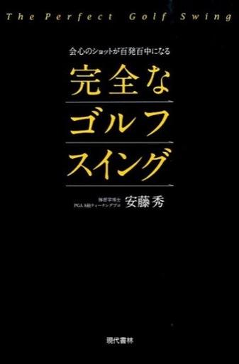 【中古】単行本(実用) <<趣味・雑学>> 完全なゴルフスイング / 安藤秀