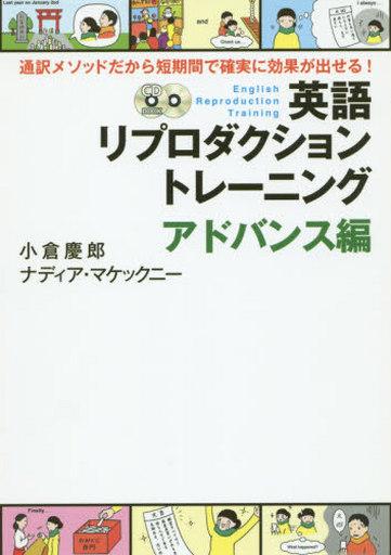【中古】単行本(実用) <<語学>> CD付)英語リプロダクショントレーニング アドバンス編 / 小倉慶郎