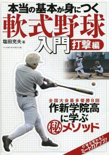 【中古】単行本(実用) <<スポーツ>> 本当の基本が身につく軟式野球入門 打撃篇 / 塩田充夫