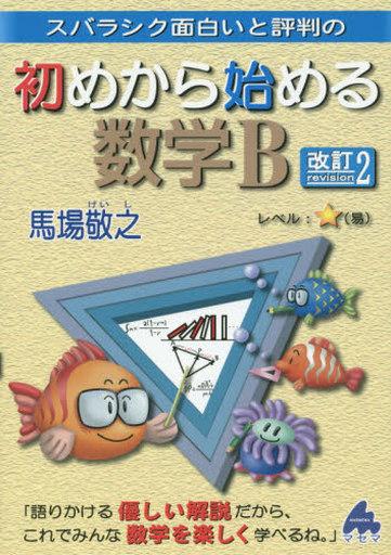 【中古】単行本(実用) <<教育・育児>> 初めから始める数学B 改訂2版 / 馬場敬之