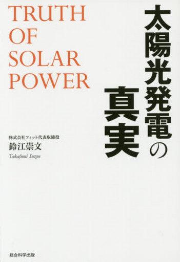 【中古】単行本(実用) <<政治・経済・社会>> 太陽光発電の真実 / 鈴江崇文