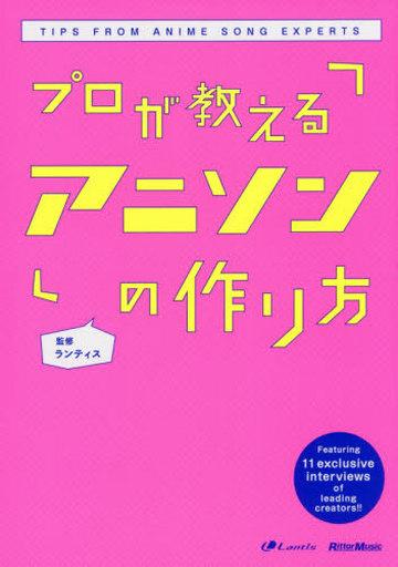 【中古】単行本(実用) <<趣味・雑学>> プロが教えるアニソンの作り方 / ランティス