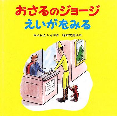 【中古】単行本(実用) <<児童書・絵本>> おさるのジョージ えいがをみる / M.&H.A.レイ