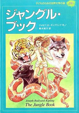 【中古】単行本(実用) <<児童書・絵本>> ジャングル・ブック / J・R・キプリング