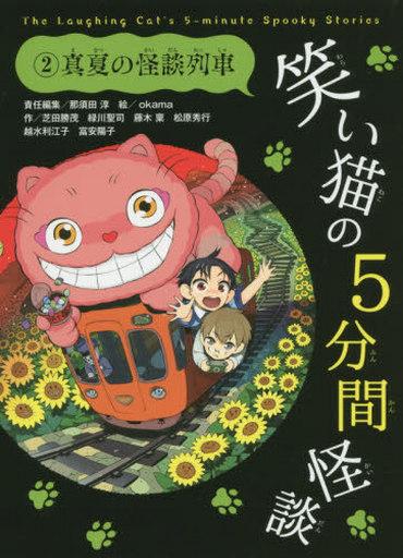 【中古】単行本(実用) <<児童書・絵本>> 笑い猫の5分間怪談(2) 真夏の怪談列車 / 那須田淳