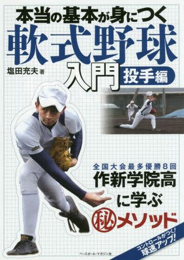 【中古】単行本(実用) <<スポーツ>> 本当の基本が身につく軟式野球入門 ピッチング編 / 塩田充夫
