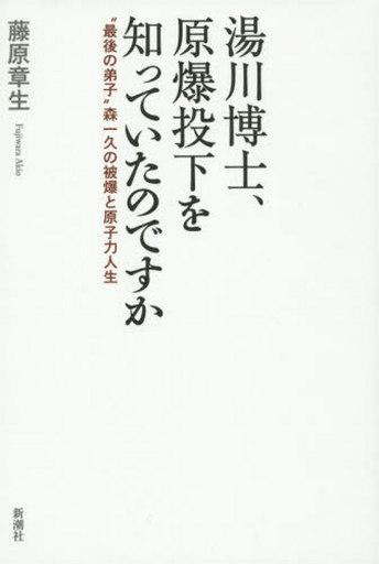 【中古】単行本(実用) <<政治・経済・社会>> 湯川博士、原爆投下を知っていたのですか / 藤原章生