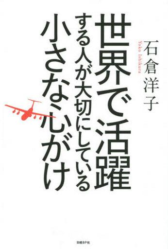 【中古】単行本(実用) <<ビジネス>> 世界で活躍する人が大切にしている小さな心がけ / 石倉洋子