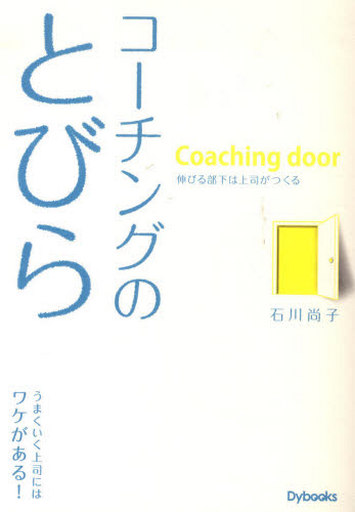 【中古】単行本(実用) <<教育・育児>> コーチングのとびら / 石川尚子
