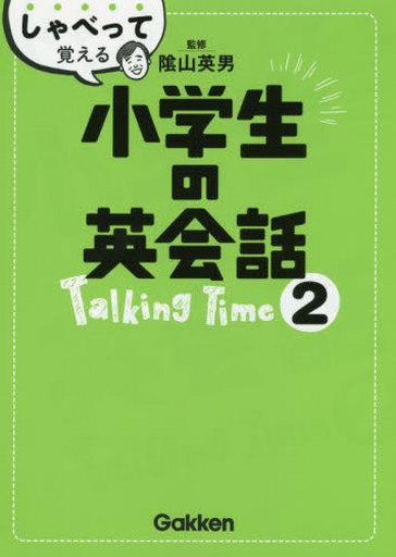 【中古】単行本(実用) <<語学>> CD付)しゃべって覚える小学生の英会話 Talking Time2 / 陰山英男
