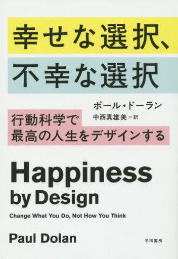 【中古】単行本(実用) <<政治・経済・社会>> 幸せのデザイン / ポール・ドーラン