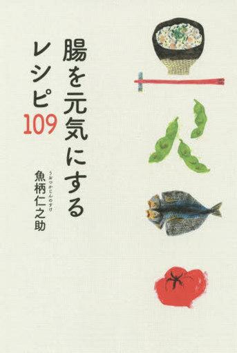 【中古】単行本(実用) <<健康・医療>> 腸を元気にするレシピ109 / 魚柄仁之助