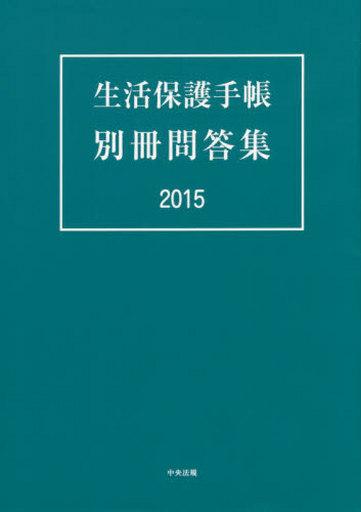 【中古】単行本(実用) <<政治・経済・社会>> 生活保護手帳 別冊問答集 2015