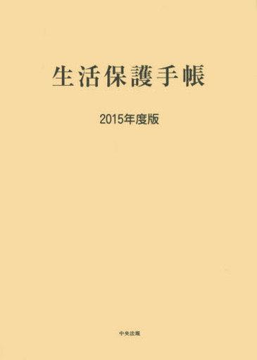 【中古】単行本(実用) <<政治・経済・社会>> 生活保護手帳 2015年度版