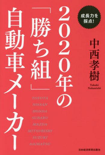 【中古】単行本(実用) <<ビジネス>> 2020年の「勝ち組」自動車メーカー / 中西孝樹