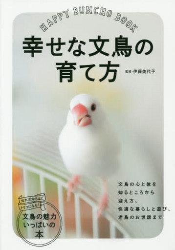 【中古】単行本(実用) <<趣味・雑学>> 幸せな文鳥の育て方 / 伊藤美代子