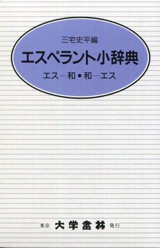 世界語小字典