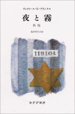 【中古】単行本(実用) <<歴史・地理>> 夜と霧 新版 / ヴィクトール・E・フランクル