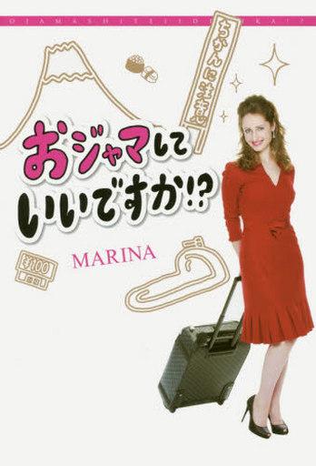【中古】単行本(実用) <<趣味・雑学>> おジャマしていいですか!? / MARINA