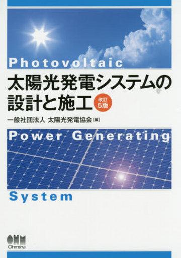 【中古】単行本(実用) <<産業>> 太陽光発電システムの設計と施工 (改訂5版)  / 太陽光発電協会
