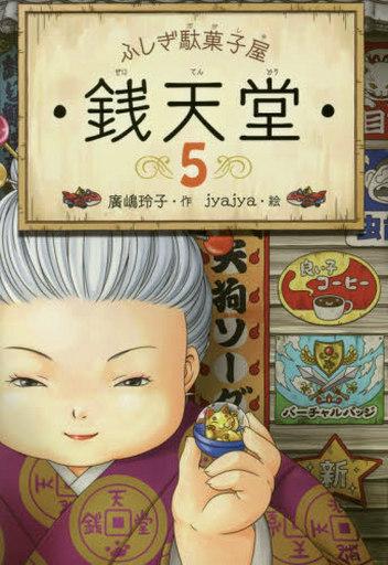 偕成社 新品 単行本(実用) <<児童書>> ふしぎ駄菓子屋 銭天堂 5