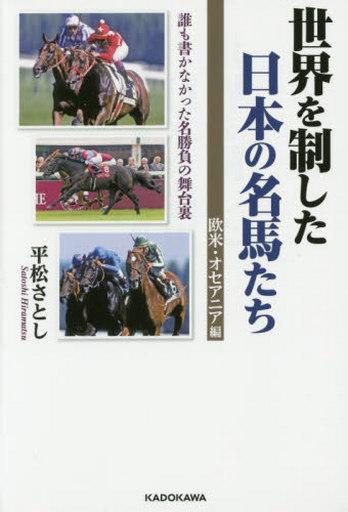 【中古】単行本(実用) <<スポーツ>> 世界を制した日本の名馬たち 欧米・オセアニア編  / 平松さとし