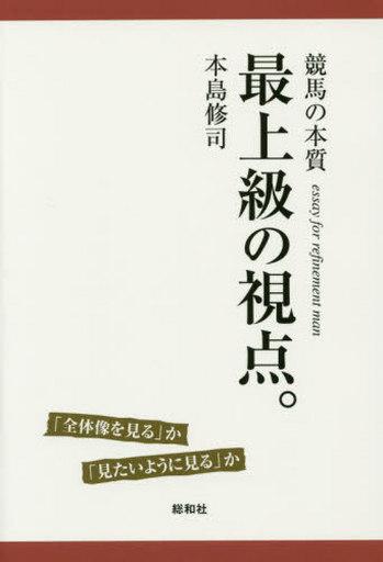 【中古】単行本(実用) <<趣味・雑学>> 競馬の本質 最上級の視点。 / 本島修司