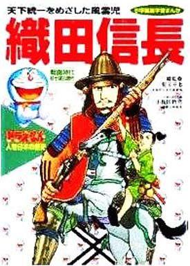 児童書・絵本>> 織田信長 / 児玉...