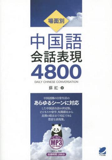 【中古】単行本(実用) <<語学>> CD付)場面別 中国語会話表現4800 / 蘇紅