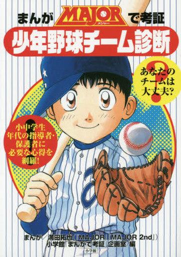 【中古】単行本(実用) <<スポーツ>> まんがMAJORで考証・少年野球チーム診断 / 満田拓也