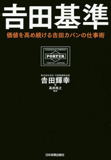 【中古】単行本(実用) <<ビジネス>> 吉田基準  / 吉田輝幸