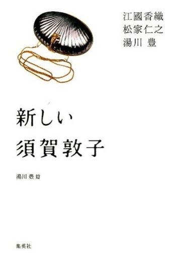 【中古】単行本(実用) <<エッセイ・随筆>> 新しい須賀敦子  / 湯川豊