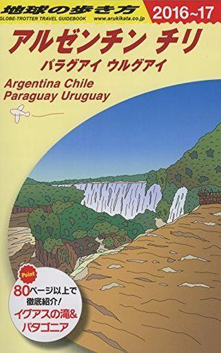 【中古】単行本(実用) <<歴史・地理>> 地球の歩き方 2016-17 アルゼンチン チリ 改訂第10版
