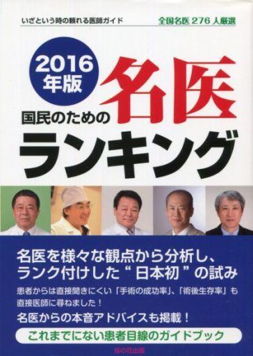 【中古】単行本(実用) <<生活・暮らし>> 2016年版 国民のための名医ランキング