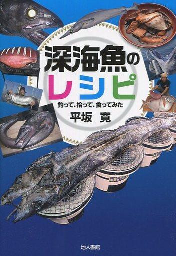 【中古】単行本(実用) <<趣味・雑学>> 深海魚のレシピ / 平坂寛