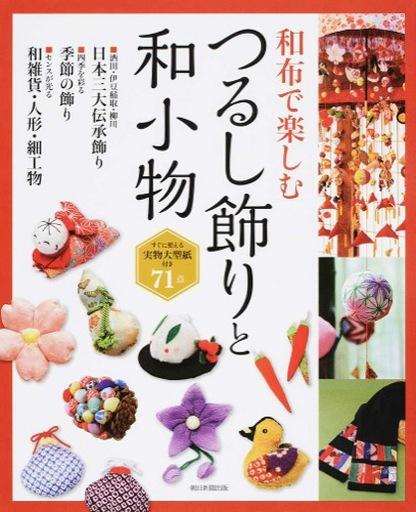 【中古】単行本(実用) <<趣味・雑学>> つるし飾りと和小物  / 朝日新聞出版