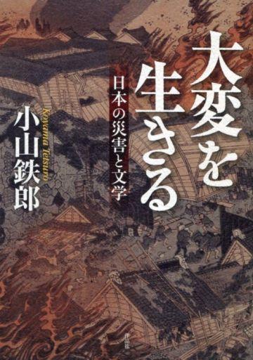 【中古】単行本(実用) <<エッセイ・随筆>> 大変を生きる-日本の災害と文学 / 小山鉄郎