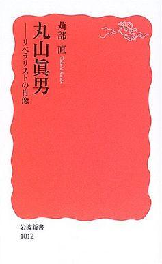 【中古】新書 <<政治・経済・社会>> 丸山眞男 / 苅部直