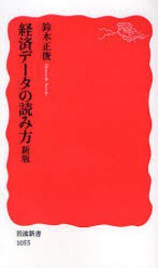 【中古】新書 <<政治・経済・社会>> 経済データの読み方 新版 / 鈴木正俊