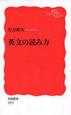 【中古】新書 <<政治・経済・社会>> 英文の読み方 / 行方昭夫