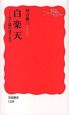 【中古】新書 <<政治・経済・社会>> 白楽天-官と隠のはざまで / 川合康三