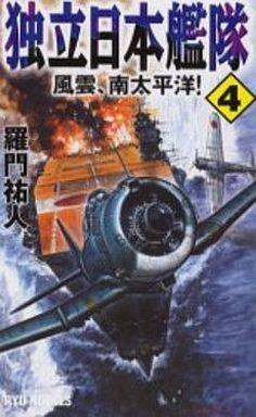 【中古】新書 <<日本文学>> 独立日本艦隊 4 風雲、南太平洋! / 羅門祐人