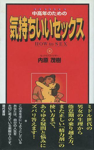 【中古】新書 <<趣味・雑学>> 中高年のための気持ちいいセックス / 内原茂樹